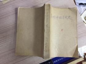 简明中国古代史【封面撕缺牛皮纸粘替】