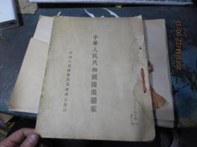 民国旧书1155-34         孔网孤品:中华人民共和国国徽图案    27.5*21.5厘米,包真