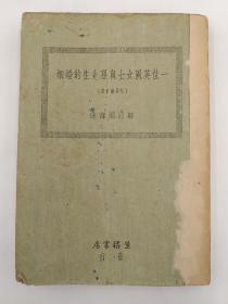 一位英国女士与孙先生的婚姻 (I933年4月出版)