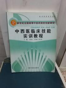 新世纪全国高等中医药院校创新教材(供中医药类专业用):中西医临床技能实训教程