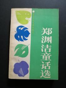 郑渊洁童话选(私藏自然旧)