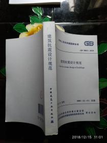 中华人民共和国国家标准GB50011-2010:GB 50011—2010