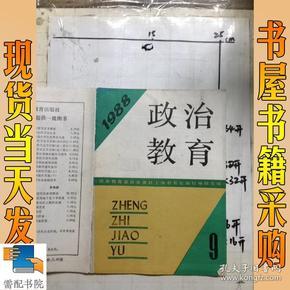 政治教育     1988       9