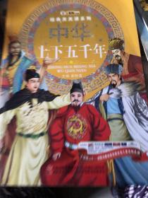经典天天读系列-中华上下五千年