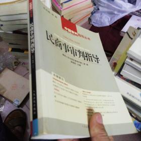 民商事审判指导.2004年第2辑(总第6辑)