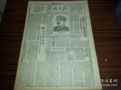 民国33年11月7日《解放日报》敌近逼柳州;