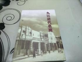 九江近代名商