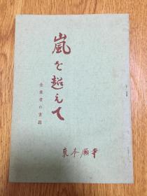 1960年日本东本愿寺发行《岚を超えて-念佛者的实践》