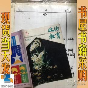 政治教育     1993    1