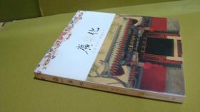 广化2011 后海书声 师道庄严