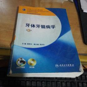 牙体牙髓病学第4版