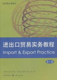二手正版 进出口贸易实务教程(第六版)吴百福,9787543219090