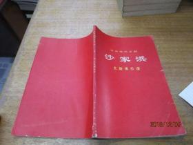 革命现代京剧:沙家浜(主旋律乐谱,有唱词有曲谱)1970年一版一印,