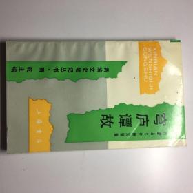 穹庐谭故新编文史笔记丛书