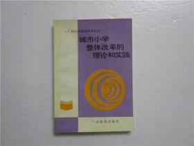 广州小学整体改革论丛 城市小学整体改革的理论和实践