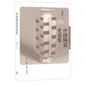 中国陶瓷史论集