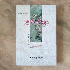 《失约的玫瑰》2013年9月一版一印 少见女性诗集