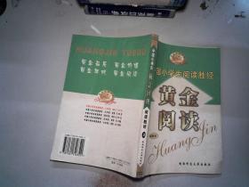黄金阅读 中国小学生阅读胜经 2年级
