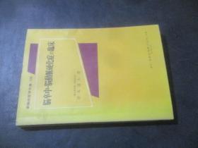 脑卒中 脑动脉硬化症の临床  日文原版