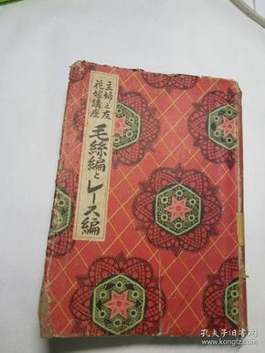 日文版毛衣编制法
