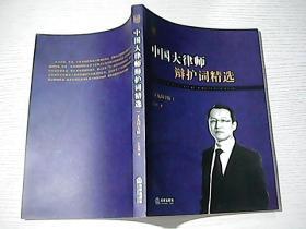 中国大律师辩护词精选:王九川专辑