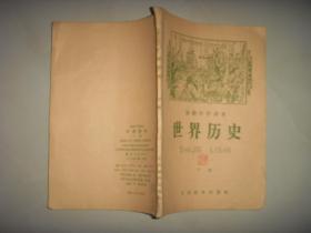 初级中学课本-----世界历史(下册),56年1版,58年3版,3版58年1印.