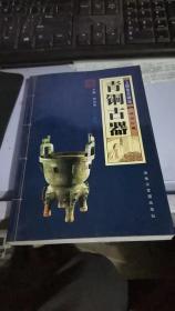 文物鉴赏图录-青铜古器(下卷)