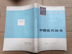 青年自学丛书  中国近代简史