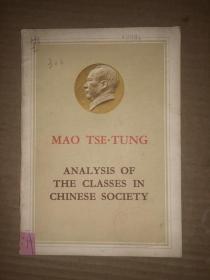 毛泽东中国社会各阶级的分析(英文版)馆藏