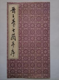 《晋王羲之兰亭序》(神龙本)