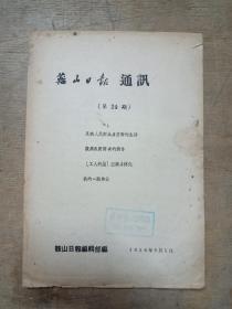 《鞍山日报》通讯 (第24期)