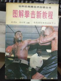 世界经典搏击术自修丛书《图解拳击新教程》