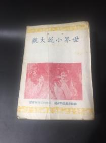 白话 世界小说大观(凌波,乐帝封面)厚本初版