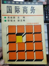 上海财经大学丛书《国际商务——策略与技巧》