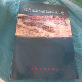 注浆堵水加固技术及其应用:中国注浆技术43年论文集