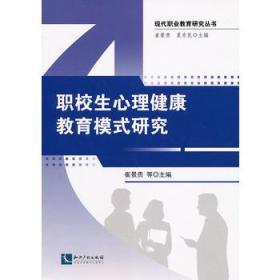 职校生心理健康教育模式研究