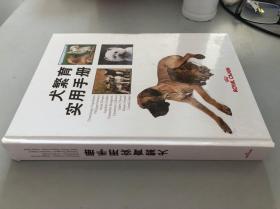 犬繁育實用手冊(精裝 未翻閱)