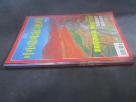 中国国家地理(2007.11)