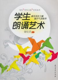 当代学生口语艺术丛书:学生朗诵艺术