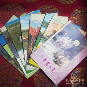 内蒙古青年(1982年2、4、5、6、7、9、10、11、12)蒙文-九本合售