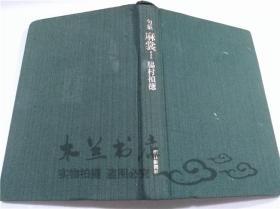 原版日本日文书 句集 麻裳 脇村祯徳 朝日新闻社 2002年10月 32开布面精装