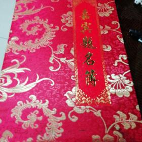 嘉宾题名簿《国际奥委会,北京市领导签名本》