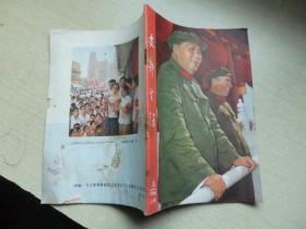 上海 支部生活  1966.19