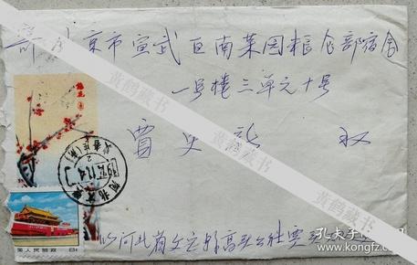 1974年文革彩封侄儿赶来致贾更新信札及实寄封