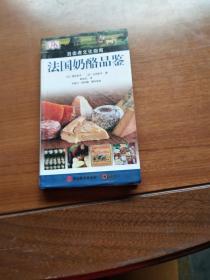 法国奶酪品鉴