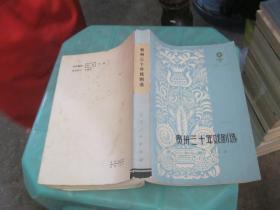 贵州三十年戏剧选   货号26-3
