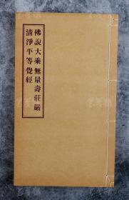 1984年 普慧莲社 影印《佛说大乘无量寿庄严清净平等觉经》线装一册   HXTX101497