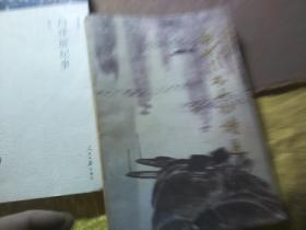 古代桂林山水诗选