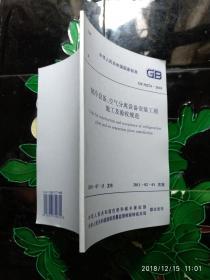 中华人民共和国国家标准 GB50274-2010 制冷设备、空气分离设备安装工程施工及验收规范