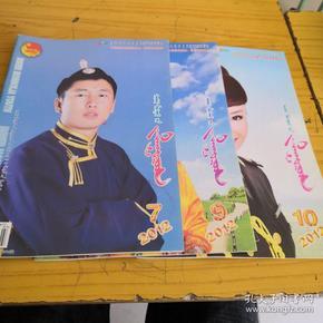 内蒙古青年2012年7-9-10